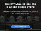 Фото в   Военный юрист в Санкт - Петербурге – защита в Санкт-Петербурге 99