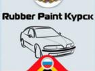 Скачать foto  Продажа продукции RP- жидкой резины 38434409 в Курске