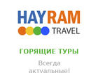 Увидеть изображение  Актуальные горящие туры, Cайт горящих туров, 38439077 в Москве