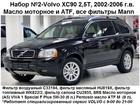 Уникальное фото  Наборы масел и фильтров для ТО автомобилей Volvo и др, 38523895 в Москве
