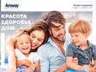 Новое фото  Новый каталог Amway! 38530074 в Москве