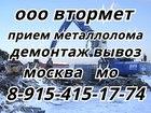 Фотография в   Вывоз металлолома без выходных. Вывоз металлолома в Москве 10300