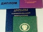 Фотография в   Сертификат специалиста, повышение квалификации, в Москве 3000