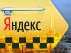 Фотография в   Обязанности:  - работа в режиме такси;  - в Москве 90000
