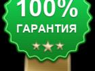 Увидеть foto  Помощь в регистрации ООО, Откроем фирму за 3 дня, 100% результат, 38605103 в Москве