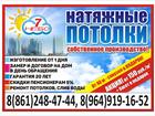 Фотография в   Компания «Седьмое небо» предоставляет услуги в Краснодаре 350