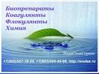 Изображение в   Биоактиваторы, Микроорганизмы, Аэробные и в Москве 10
