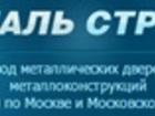 Изображение в   Сталь Строй производство дверей из металла. в Москве 0