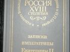 Свежее фото  Записки императрицы Екатерины II 38752430 в Уфе