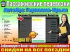 Скачать бесплатно изображение  Автобусный рейс:Горловка - Енакиево - Ялта! 38780417 в Донецке