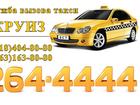 Увидеть фотографию  Такси Круиз Сочи 38882333 в Сочи