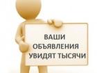 Скачать бесплатно изображение  Разместим ваше объявление на 1000 досках! 38901256 в Москве
