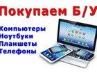 Скачать фото  Скупка компьютеров,ноутбуков,тв,Apple,выезд, 38969456 в Москве
