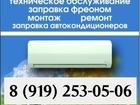 Скачать бесплатно foto  заправка кондиционера 39047964 в Грязи