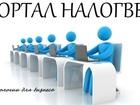 Фото в   Веду бухгалтерский учет качественно и без в Казани 150