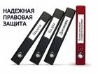 Увидеть изображение  Адвокат - м, Преображенская площадь 39144434 в Москве