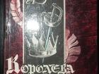 Фотография в   Продам книгу Александр Дюма Королева Марго. в Оренбурге 100