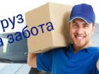 Смотреть фото  Квартирный переезд, Грузчики, Дешево 39261562 в Москве