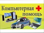 Фотография в   Ремонт пк, ноутбуков.   Настройка Wi-Fi, в Москве 500