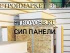 Изображение в   Сип панели от завода производителя  SIP-панели в Москве 2350