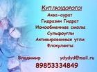Смотреть фотографию  Покупаю Purolite 39532805 в Кургане