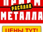 Скачать изображение  Прием и вывоз металлолома в СПб 39555863 в Санкт-Петербурге