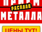 Уникальное фотографию  Прием и вывоз металлолома в СПб 39555883 в Санкт-Петербурге