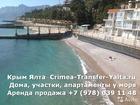 Уникальное изображение  Аренда квартиры в Ялте это лучший отдых в Крыму 39661270 в Ялта