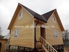 Увидеть фото  Дома из бруса, Строительство домов из бруса в Московской области 39664947 в Москве