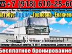 Свежее изображение  Крым - Горловка, Автобусы люкс! 39723310 в Старый Крым