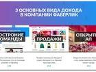 Скачать бесплатно foto  3 основных вида дохода с Фаберлик, Спешите узнать! 39731155 в Москве