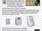 Смотреть фотографию  Звуковой маяк для инвалидов, слабовидящих и слепых (Купить в Астане) 39745006 в Омске
