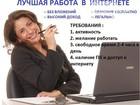 Увидеть изображение  Подработка в интернете без опыта 39751840 в Костроме