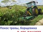 Увидеть фото  Услуги по вспашке земли мини трактором 495-7416877 вспашка участка вспахать вспахать под газон 39771371 в Москве