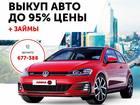 Скачать бесплатно фотографию  Выкуп авто в Амурске до 95% от рыночной стоимости 39787252 в Белогорске