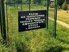 Скачать бесплатно изображение Земельные участки земельные участки Чаусово Жуковский р-н (Высокиничи) 39805942 в Жукове