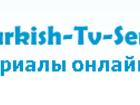 Увидеть изображение  Турецкие сериалы на русском языке 39808315 в Москве