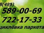 Увидеть изображение  Шлифовка паркета Москва, Химки, Красногорск, Одинцово итд 39824814 в Москве