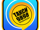 Свежее фотографию  Срочный заказ Такси от 99 руб, 39858795 в Москве
