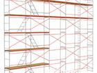 Уникальное фото  Строительные леса рамные фасадные 39866325 в Набережных Челнах