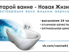 Свежее фото  Реставрация ванн в Ростове на Дону+ Сантехник 40020057 в Кургане