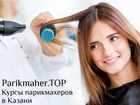 Смотреть фото  Курсы парикмахера в Казани, Parikmaher, TOP 40414535 в Казани