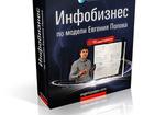 Просмотреть изображение  Курсы по сайтостроению от Егения Попова, 41104064 в Москве