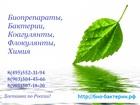 Скачать foto  Комплексный ингибитор солеотложений и коррозии от ГидроХим 42105889 в Москве