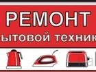 Просмотреть изображение  Исправлю любую бытовую технику у вас дома 43582899 в Челябинске