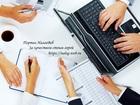 Уникальное изображение  Образование для бухгалтеров, ведение учета, работа в 1С, программирование 43774719 в Кургане