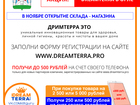 Скачать изображение  Ограниченное предложение от компании DreamTerra (Дримтерра) 44119427 в Орле
