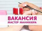 Свежее foto  В салон красоты требуется мастер маникюра 46325517 в Казани