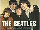 Уникальное изображение  The Beatles, Иллюстрированная биография 59130973 в Москве