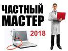 Скачать бесплатно фото  Установка Windows 10, выезд на дом или в офис! 64934133 в Челябинске